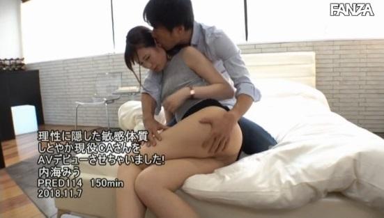 内海みう (20)