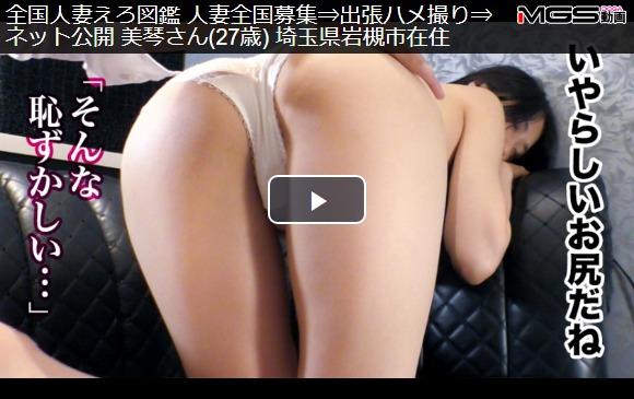 柚葉美琴エロ動画 (2)