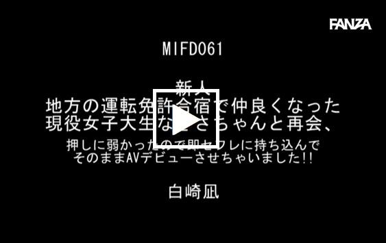白崎凪動画 fanza