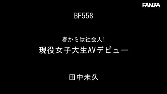 田中未久AV動画