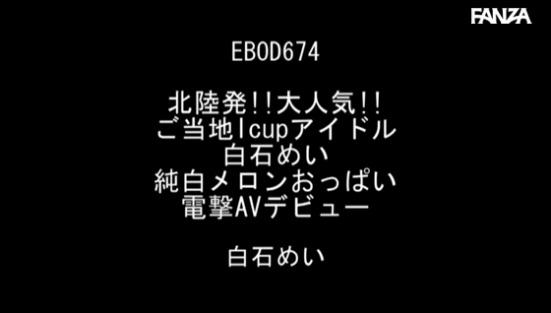 白石めい (36)