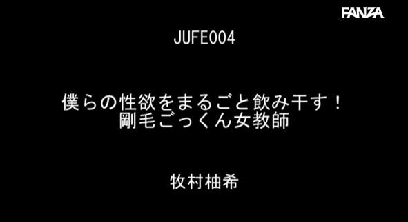 牧村柚希動画 (2)