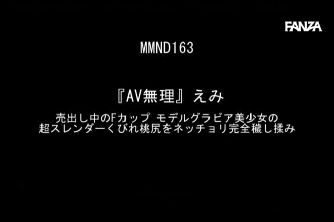 えみ (13)