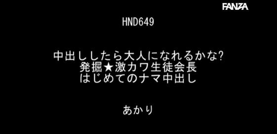 根尾あかり (38)