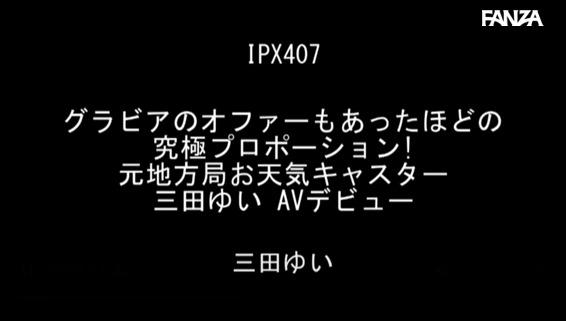 三田ゆい (13)