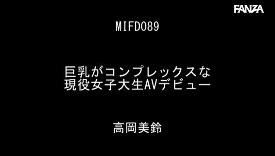 高岡美鈴 (28)