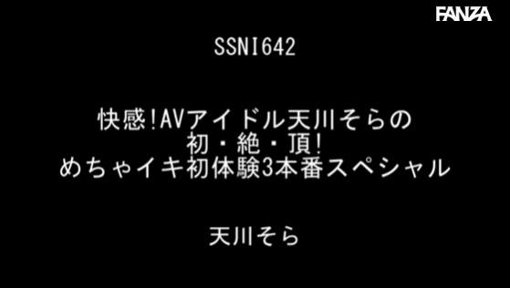 天川そら (12)