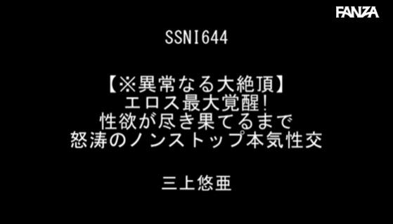 三上悠亜 (13)
