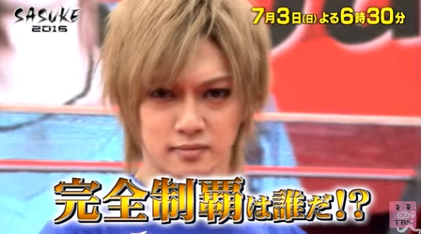 sasuke 喜矢武豊