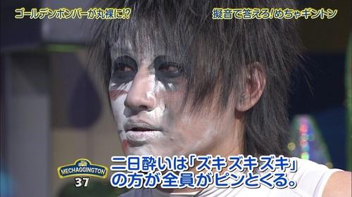 0104ゴールデンボンバーめちゃイケSP (3).jpg