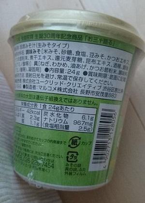お三十路る (2).jpg