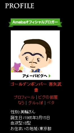 喜矢武さんアメブロ.jpg