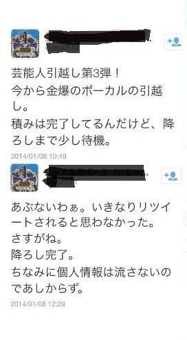 引越しツイート.jpg