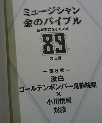 kinnobaiburu (2).jpg