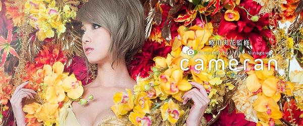 main_sawajiri.jpg
