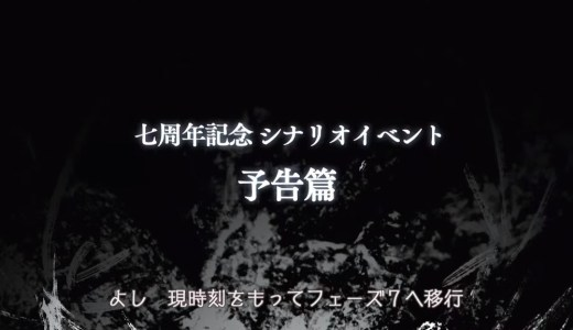 【グラブル】7周年記念イベで組織イベが来るぞおおお!ヨダ爺もついに参戦!