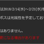 【グラブル】2月闇有利古戦場は2/14から開催、3月は古戦場開催なし 次のバレンタイン古戦場は3週間後ってはやいな