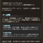 【グラブル】本日4/25のアプデで四象EX+の輝き獲得量引き上げ調整