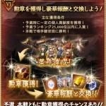 【グラブル】勲章は金剛、ヒヒイロ、玉髄何を優先して交換する?