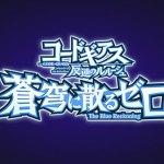 【グラブル】6周年生放送でゲストに福山さんが呼ばれているのはコラボ関係の可能性ある? コードギアスかペルソナ5の第2弾あり得る?