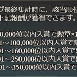 【グラブル】本戦2日目の個人ランキングボーダー・・・5万位はほぼ前回なみだが2日目のみ貢献度で比較すると全ボーダー前回より低い