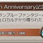 【グラブル】四象降臨の6周年スクラッチは在庫3枚/輝き1000! スクラッチの結果はどうだった?