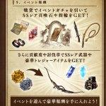 【グラブル】古戦場戦貨で召喚石、スキル餌、トレジャー、種を制限してきたということはストイベ戦貨の方もそのうち制限してくるのか?