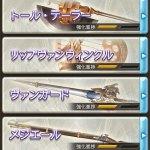 【グラブル】ランバージャックとキャバルリーの英雄武器実装! 他の英雄武器より素材は軽めだが銀片が必要、性能は控えめ?