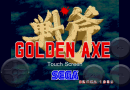 Game Review: Golden Axe (Mobile)