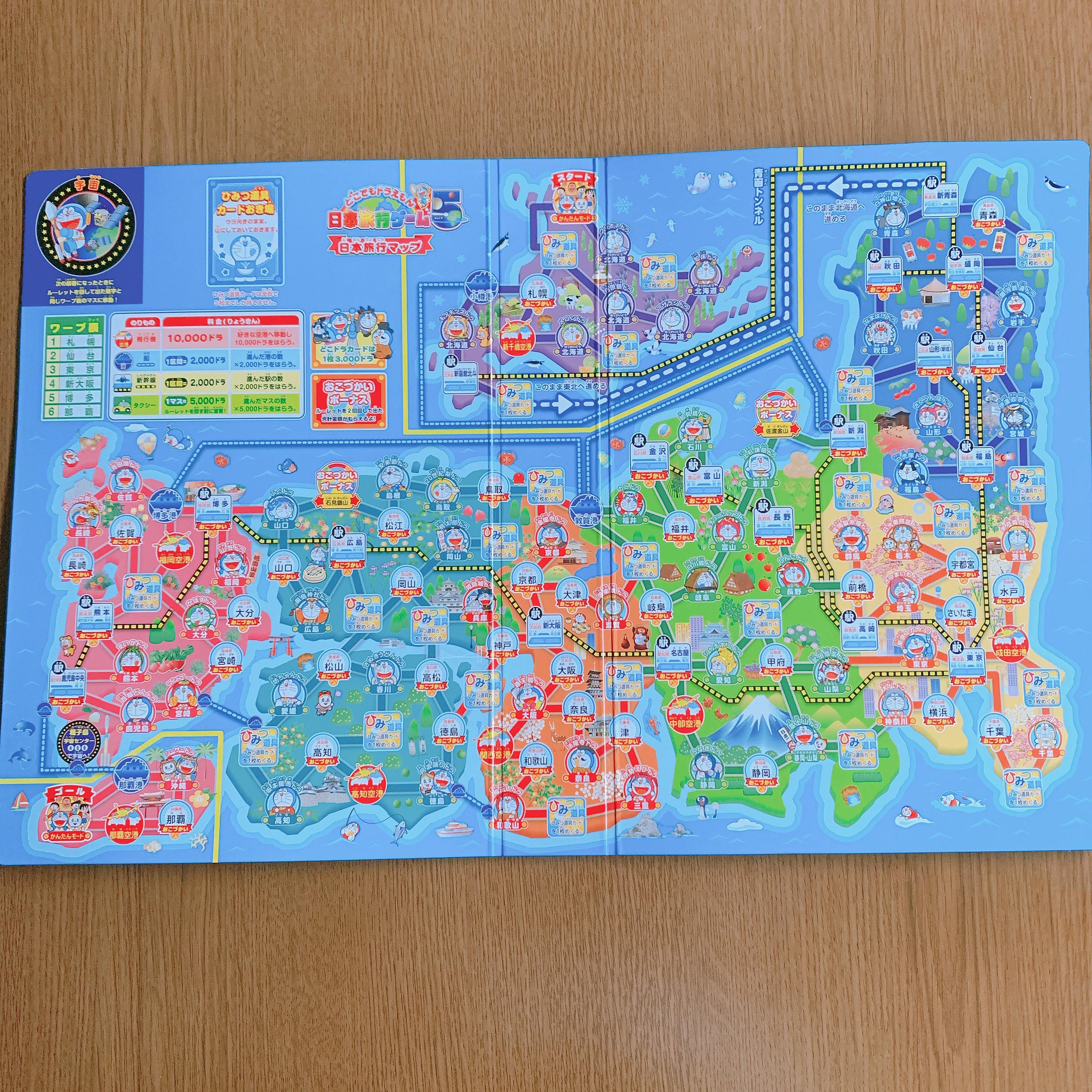 img 1585 1 - ボードゲーム「どこでもドラえもん日本旅行ゲーム」をやってみた