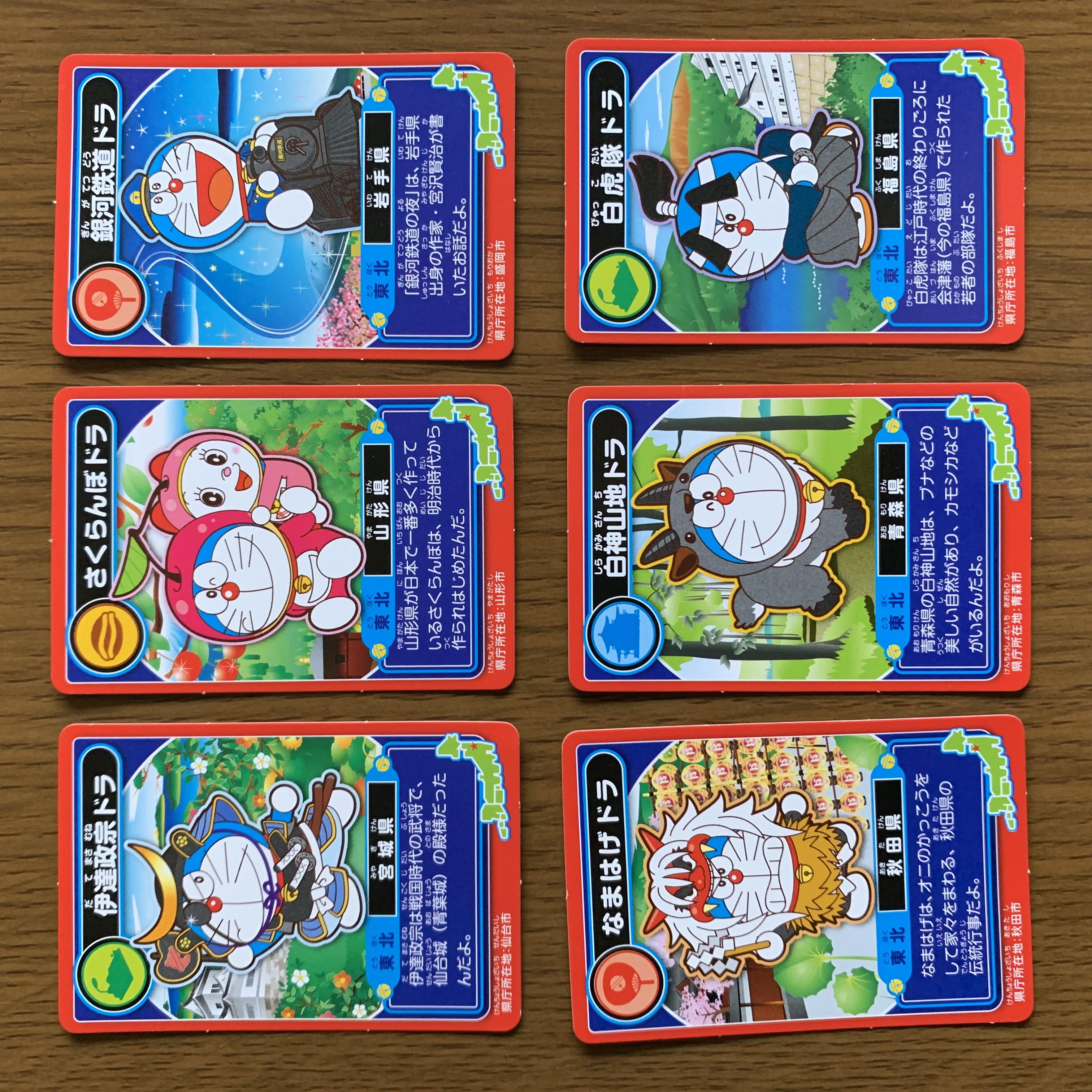 img 1597 - ボードゲーム「どこでもドラえもん日本旅行ゲーム」をやってみた