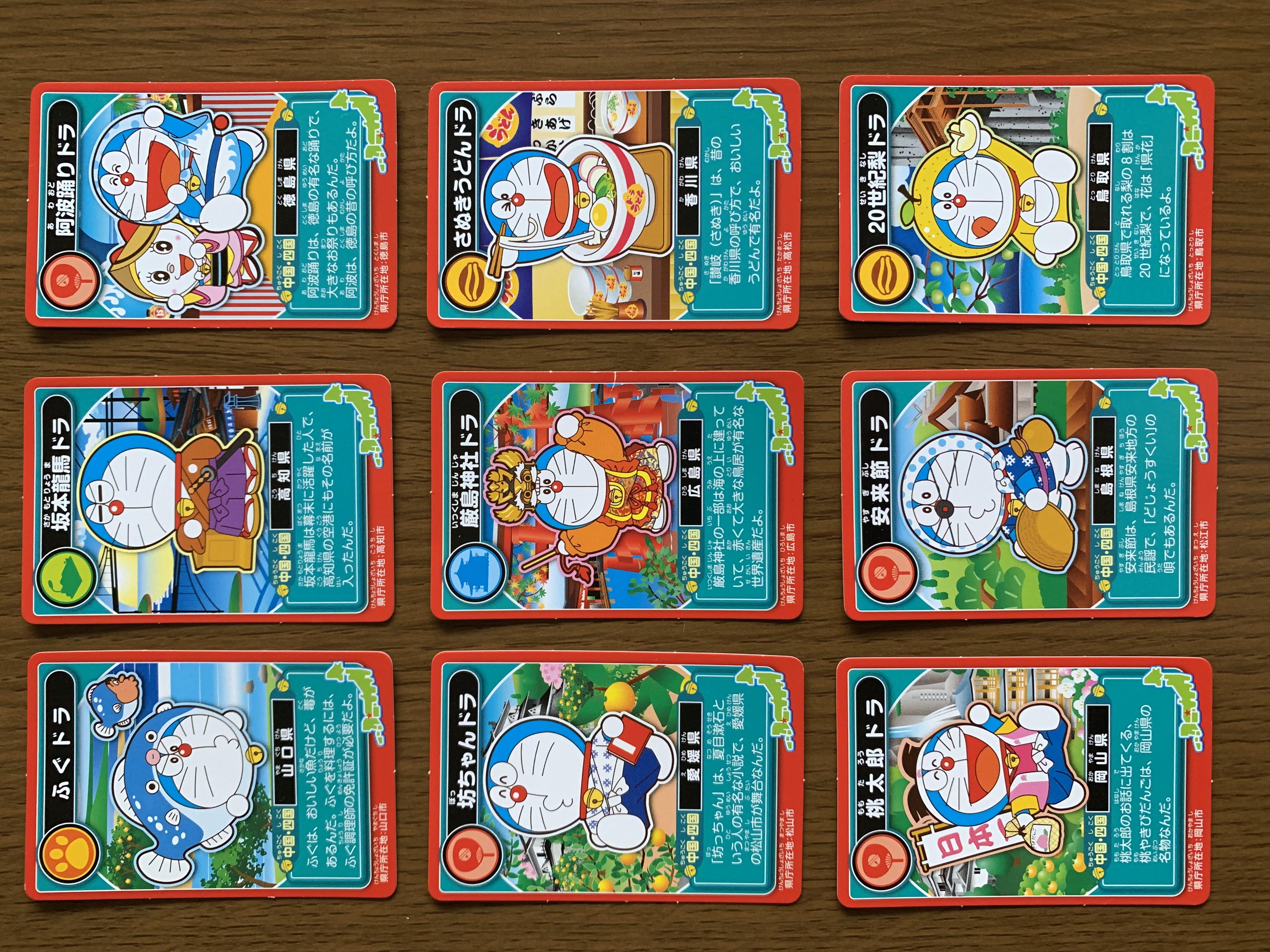 img 1599 - ボードゲーム「どこでもドラえもん日本旅行ゲーム」をやってみた