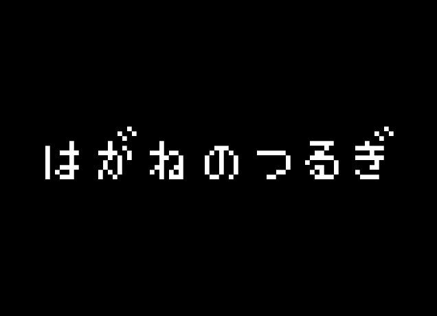 unnamed file 4 - インプットとアウトプットは1:3