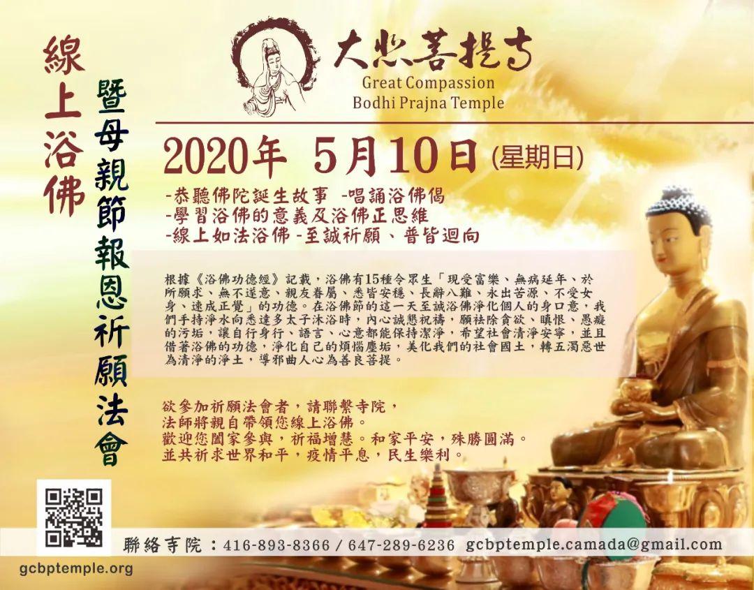 2020 online bathing buddha