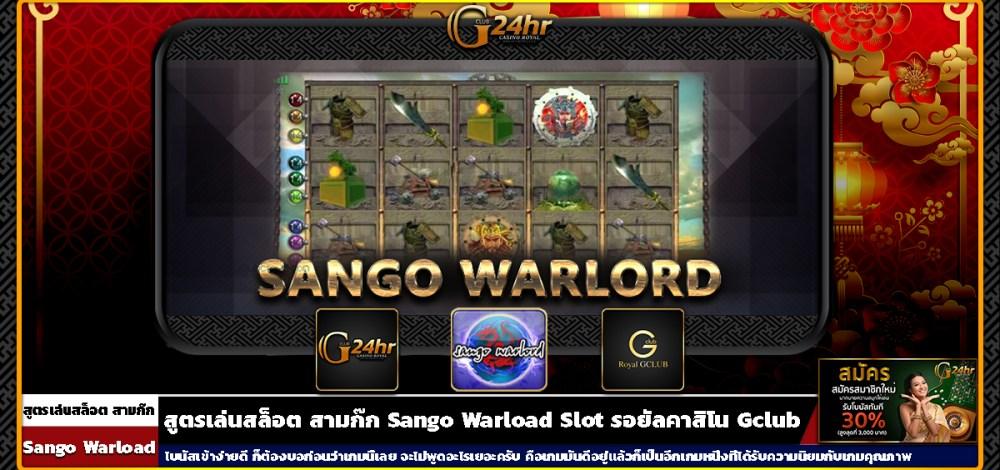 สูตรเล่นสล็อต-สามก๊ก-Sango-Warload-Slot