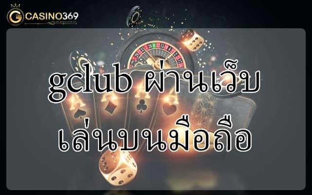gclub ผ่านเว็บ เล่นบนมือถือ