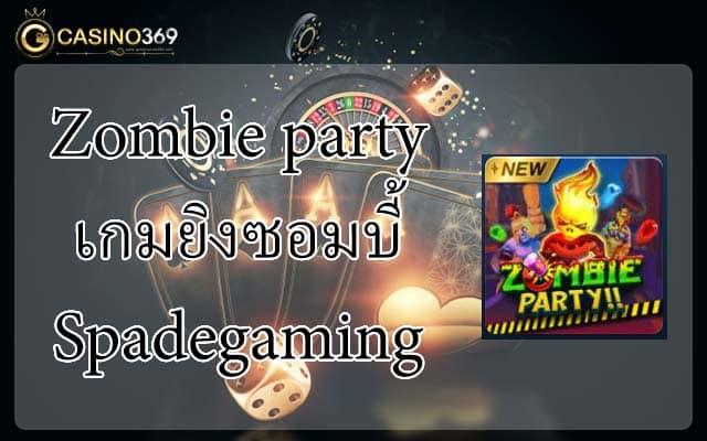 Zombie party เกมยิงซอมบี้ Spadegaming