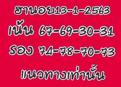 หวยฮานอย 13/1/63 ชุดที่ 15