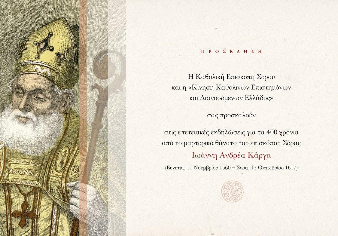 400 Χρόνια από τον μαρτυρικό θάνατο του επισκόπου Ιωάννη Ανδρέα Κάργα