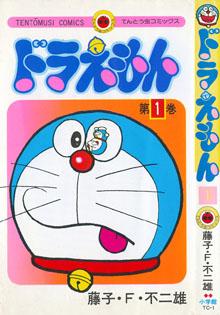 shogakukan-1981-doraemon-funjio-fujiko-cover