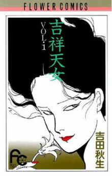 shogakukan-1983-kissho-tennyo-akimi-yoshida-cover