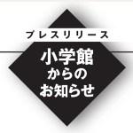 shogakukan-premios