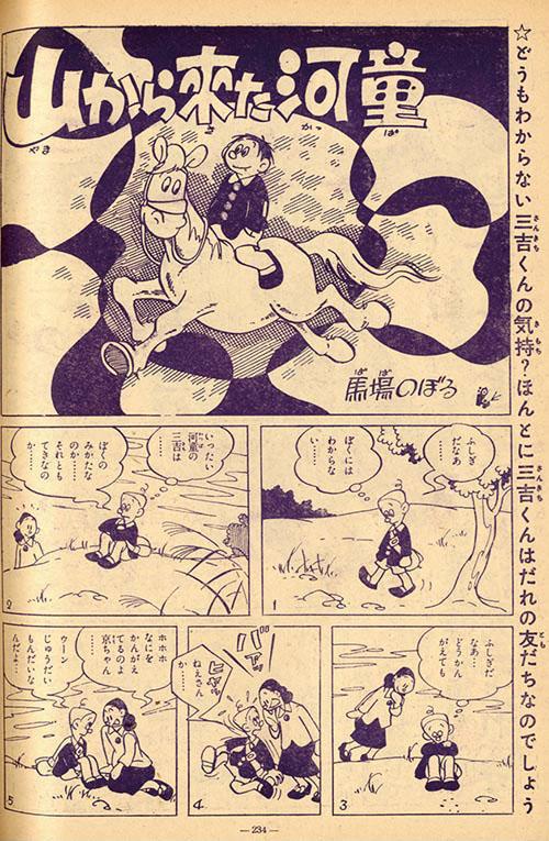 Kappa de la montaña-noboru-baba