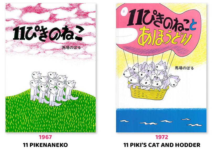 noboru-baba-11-pikenaneko-koguma-1967-1972