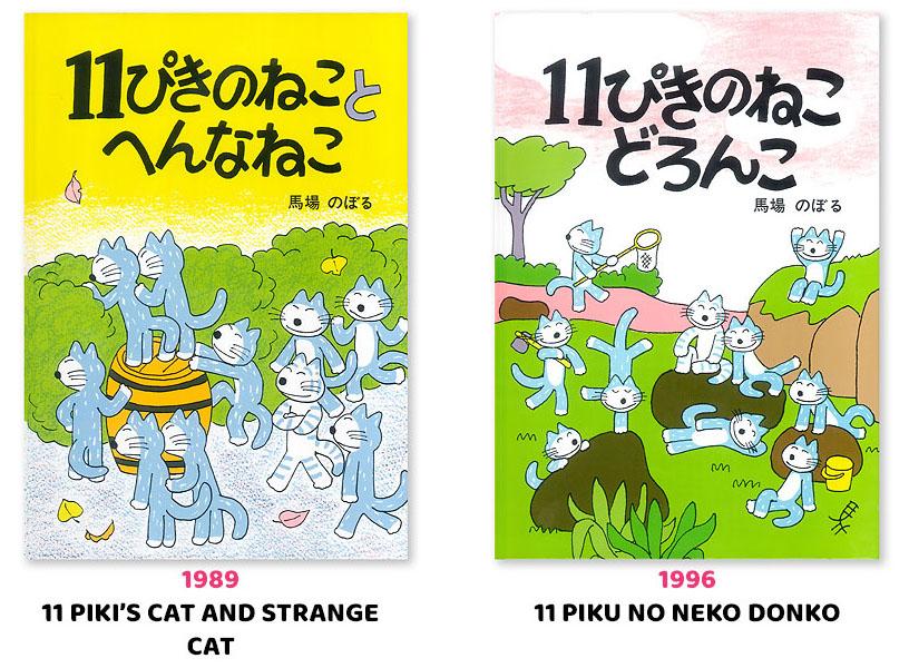 noboru-baba-11-pikenaneko-koguma-1989-1996