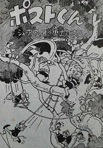 noboru-baba-post-kun-cover