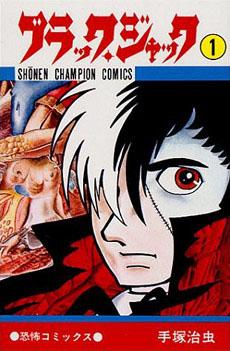 premio-manga-asociacion-dibujantes-japoneses-1975-blackjack-osamu-tezuka