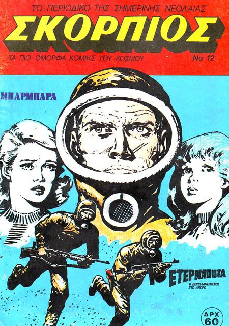 skorpio-grecia-numero-12