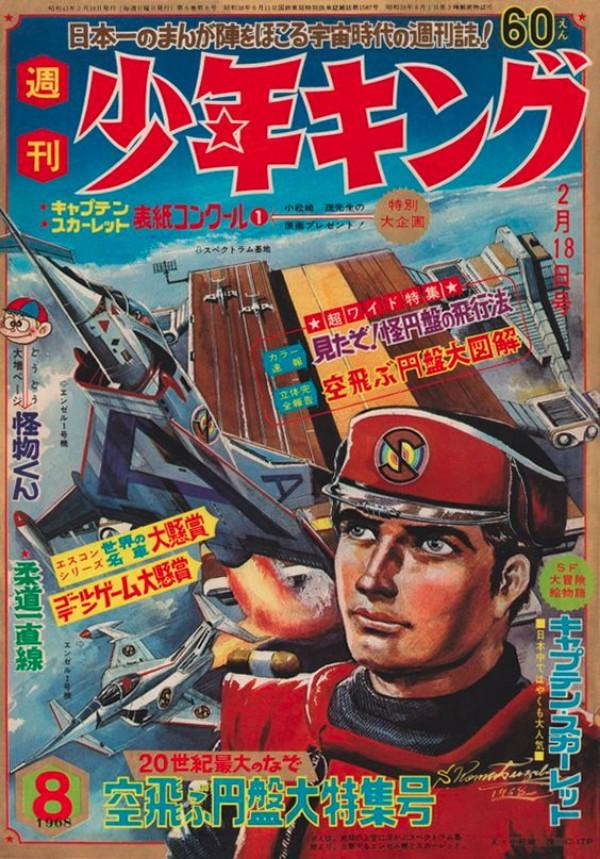 gcomics-capitan-escarlata-gerry-anderson-comic-manga