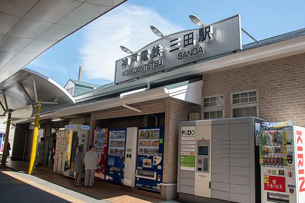 神戸電鉄三田駅